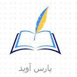 انتشارات پارس آوید