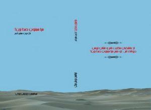 مرا-مجنون-صدابزن-نهایی-275x300 (Kopie)